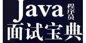 尚硅谷第4季公开课-Java就业面试攻略(含:简历模板、面...