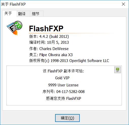 Ftp工具FlashFXP便携式免安装破解版